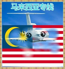 馬來西亞專線