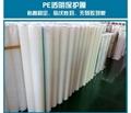 不鏽鋼沖壓用保護膜