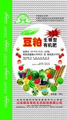 豆粕生物菌肥