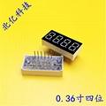 0.36寸四位共陽數碼管動態l