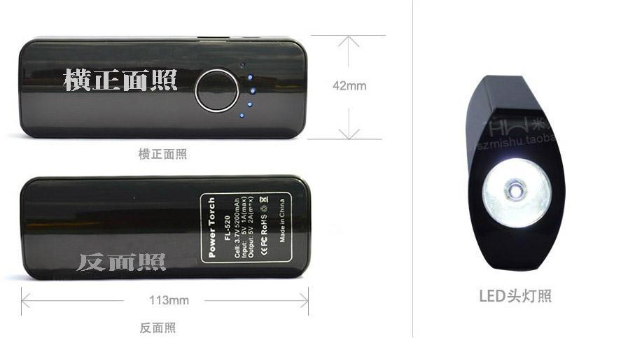 強光手電筒移動電源充電寶 2