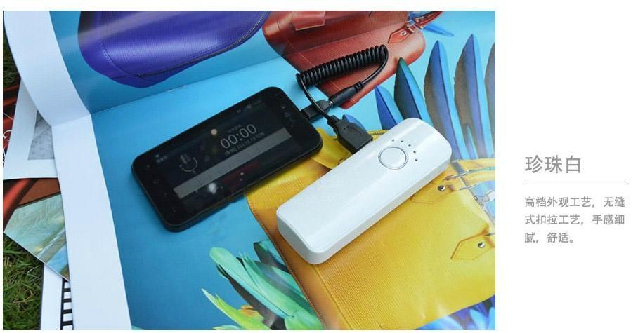 強光手電筒移動電源充電寶 3