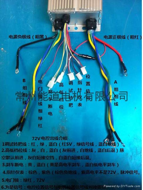 常州能道SRM通用液晶仪表36管48-60V控制器 3