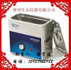 郑州生元SYU系列机械型超声波清洗器