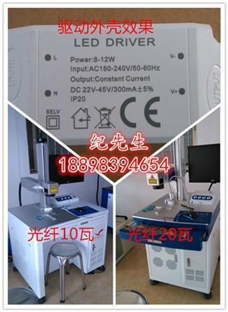 中山手机电脑空调遥控器按键专业激光打标机 1