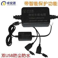 车载电源防水双USB手机充电行车记录仪电源