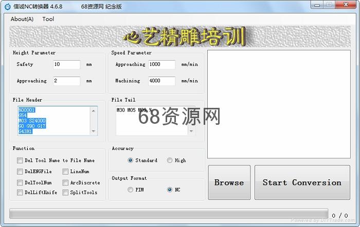 正版信誠NC轉換器 2
