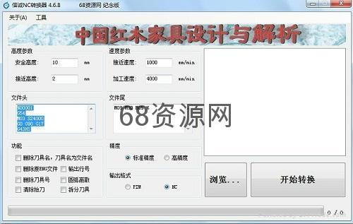 正版信誠NC轉換器 4
