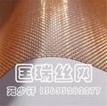 Brass wire mesh,Phosphor bronze wire mesh,Red copper wire mesh 2