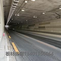 A级防火隧道装饰板