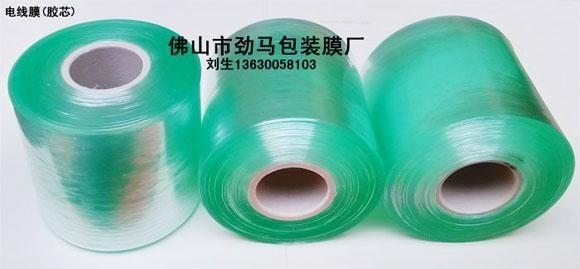 全新PVC電線膜 1