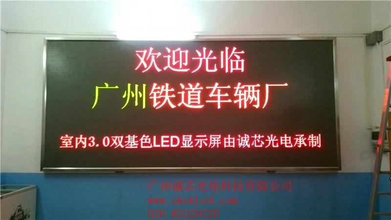 3.75 indoor full color LED display 1