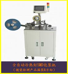 SMD載帶視覺檢測包裝機