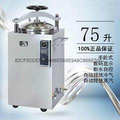 LS-35/50/75/100LJ  立式压力蒸汽灭菌器
