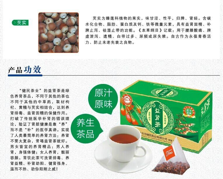 益肾茶 3