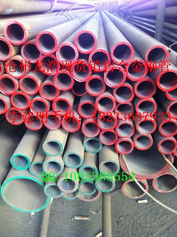 Alloy steel pipe 5