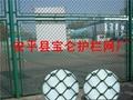 體育場圍欄網 4