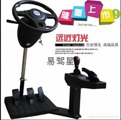 易駕星便攜式汽車駕駛模擬器