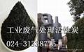 工業廢氣處理活性炭