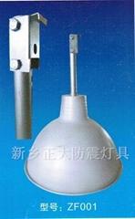 250W汞燈防震投光燈