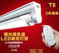 T8可調色溫LED日光管
