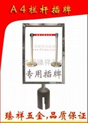 A4纸栏杆插牌,一米线伸缩带栏杆警示牌