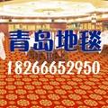 青岛尼龙印花地毯 3