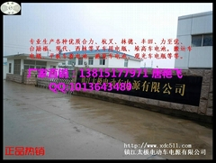 鎮江太極電動車電源有限公司