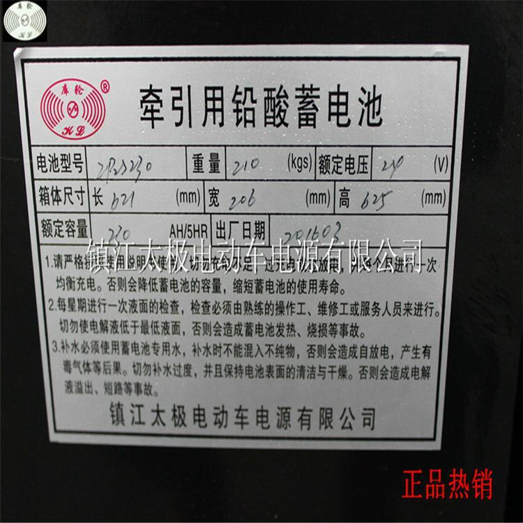永恒力ERE120叉车电池 2