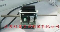 江蘇雙富風機盤管電機