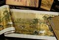 《百駿圖》絲綢珍品畫 2