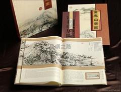 《富春山居圖》 郵票冊
