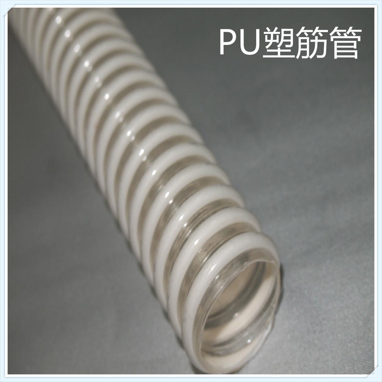 物料输送PU塑筋管 1