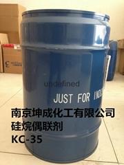 3-异氰酸酯基丙基三甲氧基硅烷