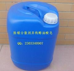 快速除蜡剂异构醇油酸皂