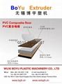 PVC 地板生產設備