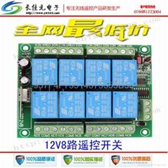 12V8路學習型遙控開關
