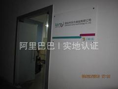 深圳市樂木科技有限公司