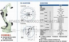 OTC機器人 FD-B4多功能焊接機械手