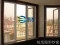 南京卷帘式隐形纱窗 2
