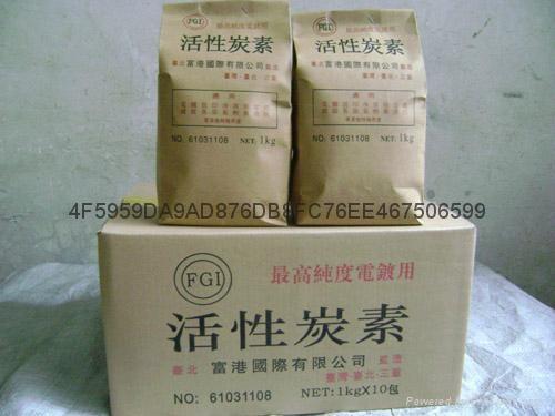 台湾富港活性炭 2