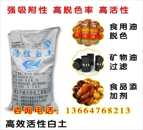 高效活性白土(食品添加剂) 1