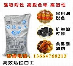 高效活性白土(食品添加劑)