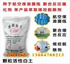 高效顆粒活性白土