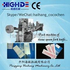 HDSJ-2500 wet tissue and plastic flatware pack machine