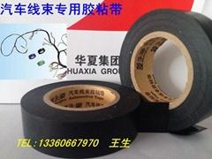 永樂汽車線束PVC膠帶