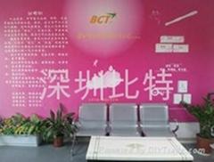 深圳市比特科技有限公司