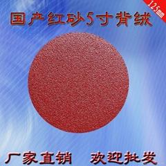 5寸125mm植绒红砂纸