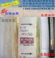 K168各种油墨面OPP薄膜烫金纸