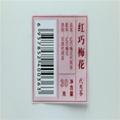 深圳不干胶标签食品标签贴纸印刷 1